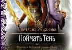 Светлана Жданова «Поймать Тень»