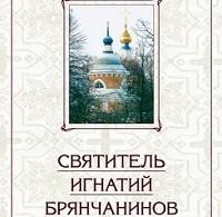Святитель Игнатий (Брянчанинов) «Избранные творения в двух томах. Том 1»