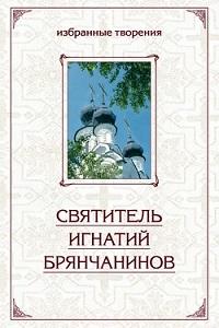Святитель Игнатий (Брянчанинов) «Избранные творения в двух томах. Том 2»