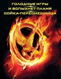 Сьюзен Коллинз «Голодные игры. И вспыхнет пламя. Сойка-пересмешница (сборник)»