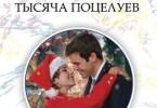 Сьюзен Мейер «Тысяча поцелуев»