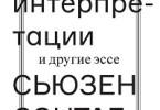Сьюзен Сонтаг «Против интерпретации и другие эссе»