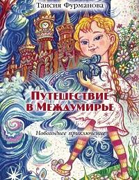 Таисия Фурманова «Путешествие в Междумирье. Новогоднее приключение»