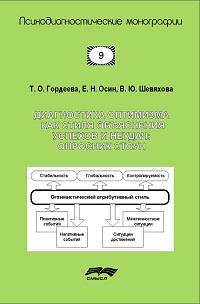 Тамара Гордеева, Е. Осин, В. Шевяхова «Диагностика оптимизма как стиля объяснения успехов и неудач: Опросник СТОУН»