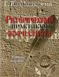 Тамара Матвеева «Риторический практикум журналиста. Учебное пособие»
