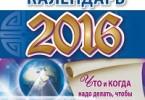 Тамара Шмидт «Крайон. Лунный календарь 2016. Что и когда надо делать, чтобы жить счастливо»