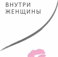 Тамрико Шоли «Внутри женщины»