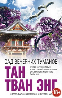 Тан Тван Энг «Сад вечерних туманов»
