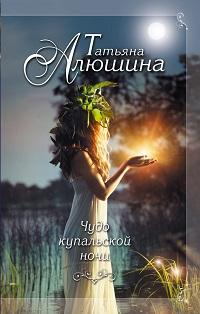 Татьяна Алюшина «Чудо купальской ночи»