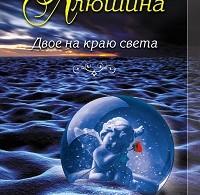 Татьяна Алюшина «Двое на краю света»