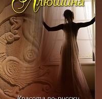 Татьяна Алюшина «Красота по-русски»