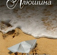 Татьяна Алюшина «Мой слишком близкий друг»