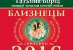 Татьяна Борщ «Близнецы. Гороскоп на 2016 год»
