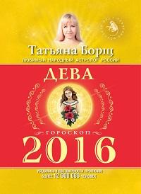 Татьяна Борщ «Дева. Гороскоп на 2016 год»