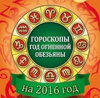 Татьяна Борщ «Гороскопы на 2016 год»