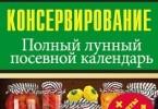Татьяна Борщ «Консервирование. Полный лунный посевной календарь на 2016 год»