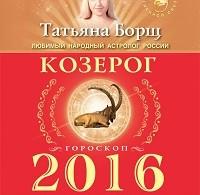 Татьяна Борщ «Козерог. Гороскоп на 2016 год»