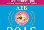 Татьяна Борщ «Лев. Гороскоп на 2016 год»