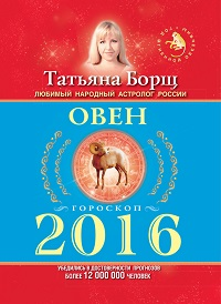 Татьяна Борщ «Овен. Гороскоп на 2016 год»