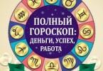 Татьяна Борщ «Полный гороскоп на 2016 год: деньги, успех, работа»
