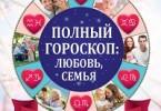 Татьяна Борщ «Полный гороскоп на 2016 год: любовь, семья»