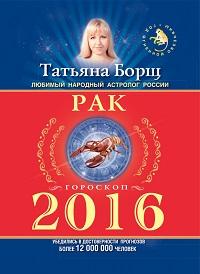 Татьяна Борщ «Рак. Гороскоп на 2016 год»
