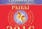 Татьяна Борщ «Рыбы. Гороскоп на 2016 год»