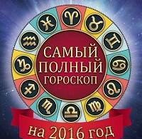 Татьяна Борщ «Самый полный гороскоп на 2016 год»