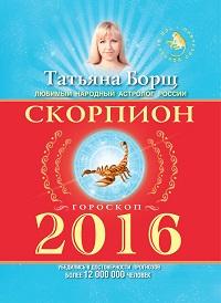 Татьяна Борщ «Скорпион. Гороскоп на 2016 год»
