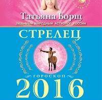 Татьяна Борщ «Стрелец. Гороскоп на 2016 год»