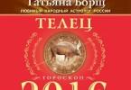 Татьяна Борщ «Телец. Гороскоп на 2016 год»