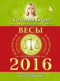 Татьяна Борщ «Весы. Гороскоп на 2016 год»
