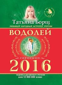 Татьяна Борщ «Водолей. Гороскоп на 2016 год»