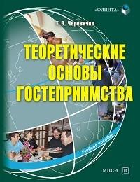 Татьяна Черевичко «Теоретические основы гостеприимства»