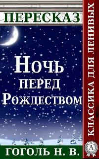 Татьяна Черняк «Пересказ произведения Н.В. Гоголя «Ночь перед Рождеством»»
