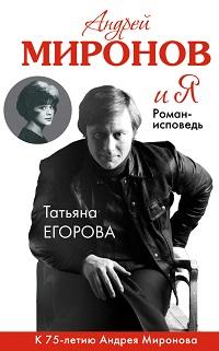 Татьяна Егорова «Андрей Миронов и Я. Роман-исповедь»