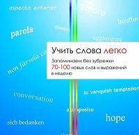 Татьяна Громова «Учить слова легко»