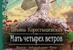 Татьяна Коростышевская «Мать четырех ветров»
