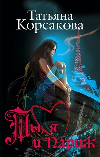 Татьяна Корсакова «Ты, я и Париж»