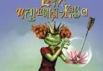 Татьяна Луганцева «Если царевна – жаба»
