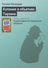 Татьяна Луганцева «Купание в объятиях Тарзана»