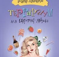 Татьяна Луганцева «Террариум для Царевны-лягушки»