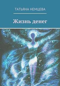 Татьяна Немцева «Жизнь денег»