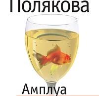 Татьяна Полякова «Амплуа девственницы»