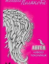 Татьяна Полякова «Ангел нового поколения»