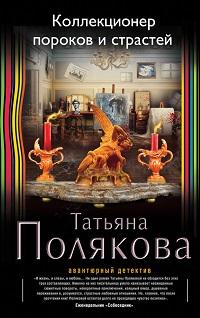 Татьяна Полякова «Коллекционер пороков и страстей»