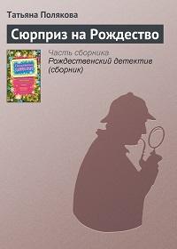 Татьяна Полякова «Сюрприз на Рождество»