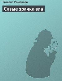 Татьяна Романова «Сизые зрачки зла»