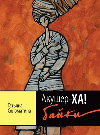 Татьяна Соломатина «Акушер-ХА! Байки»
