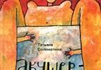 Татьяна Соломатина «Акушер-Ха! (сборник)»